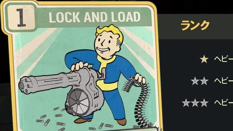 LOCK AND LOAD のランク別効果について【Fallout76】