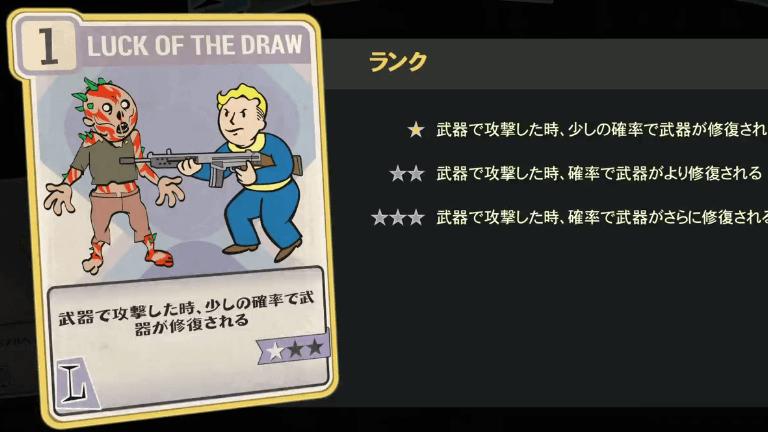 LUCK OF THE DRAW のランク別効果について【Fallout76】