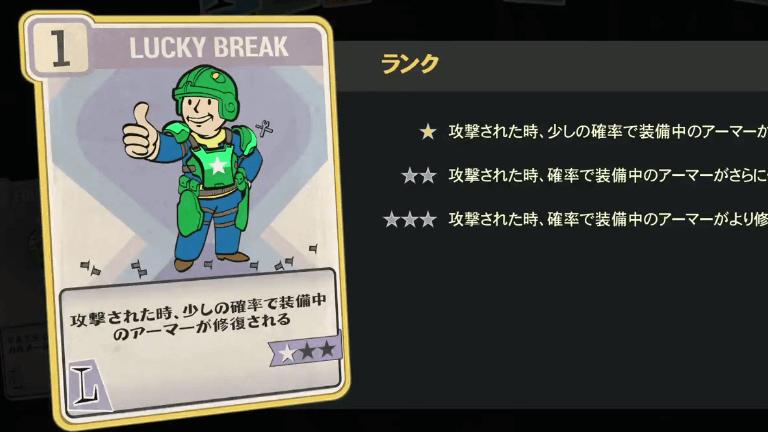 LUCKY BREAK のランク別効果について【Fallout76】
