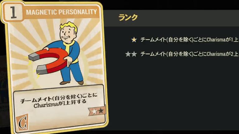 MAGNETIC PERSONALITY のランク別効果について【Fallout76】
