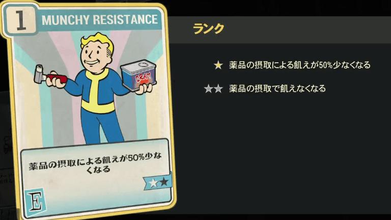 MUNCHY RESISTANCE のランク別効果について【Fallout76】