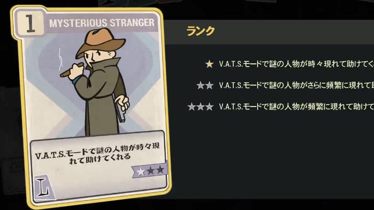 MYSTERIOUS STRANGER のランク別効果について【Fallout76】