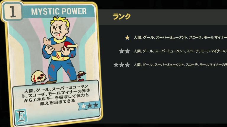 MYSTIC POWER のランク別効果について【Fallout76】