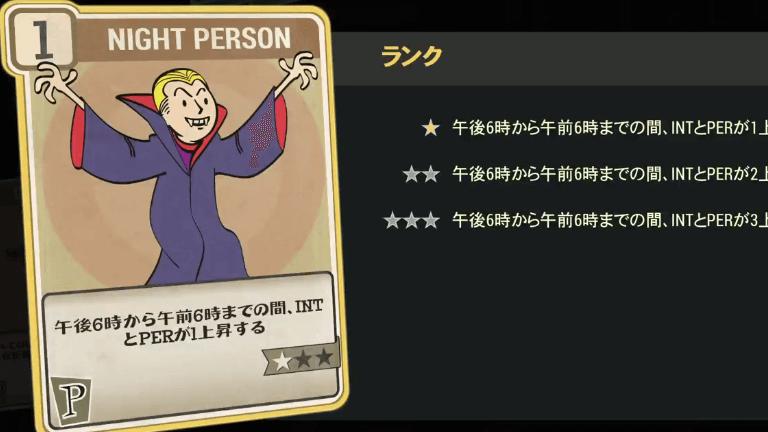 NIGHT PERSON のランク別効果について【Fallout76】