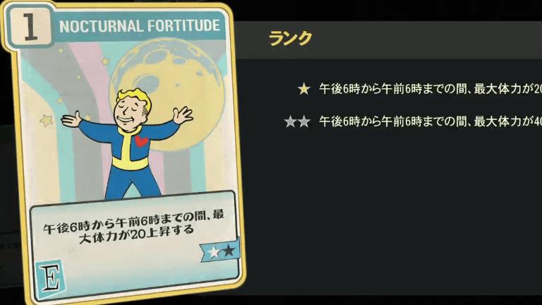 NOCTURNAL FORTITUDE のランク別効果について【Fallout76】