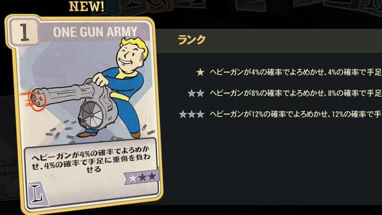 ONE GUN ARMY のランク別効果について【Fallout76】