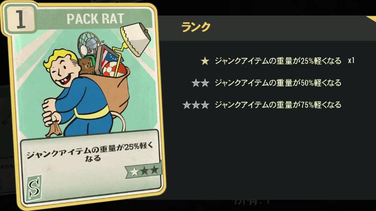 PACK RAT のランク別効果について【Fallout76】