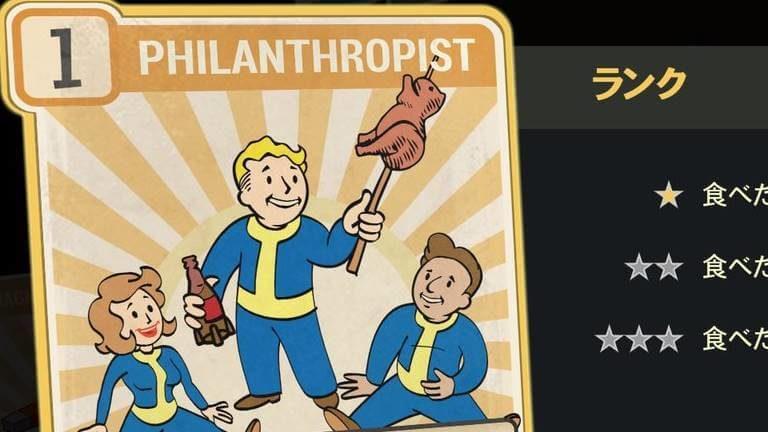 PHILANTHROPIST のランク別効果について【Fallout76】