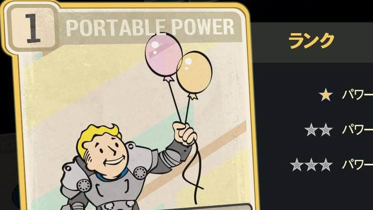 PORTABLE POWER のランク別効果について【Fallout76】