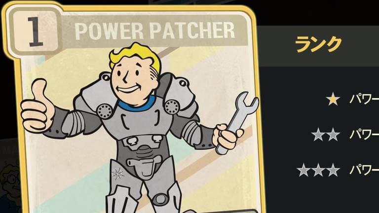 POWER PACHER のランク別効果について【Fallout76】