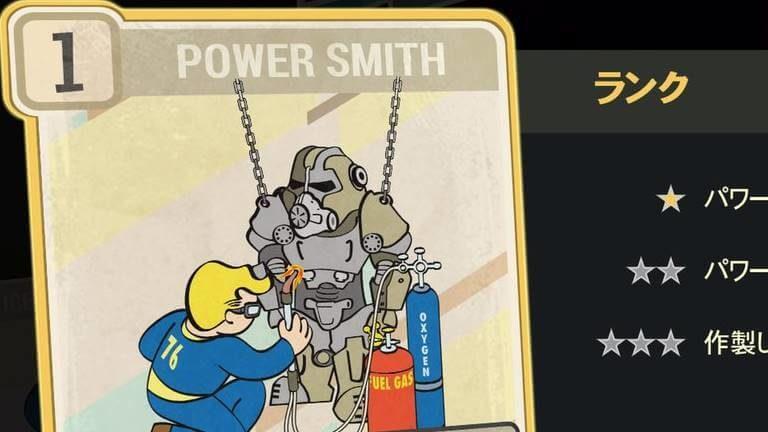 POWER SMITH のランク別効果について【Fallout76】