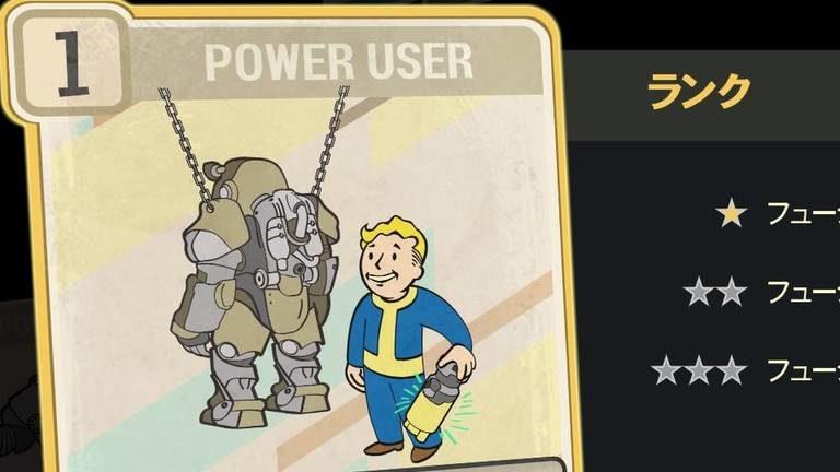 POWER USER のランク別効果について【Fallout76】