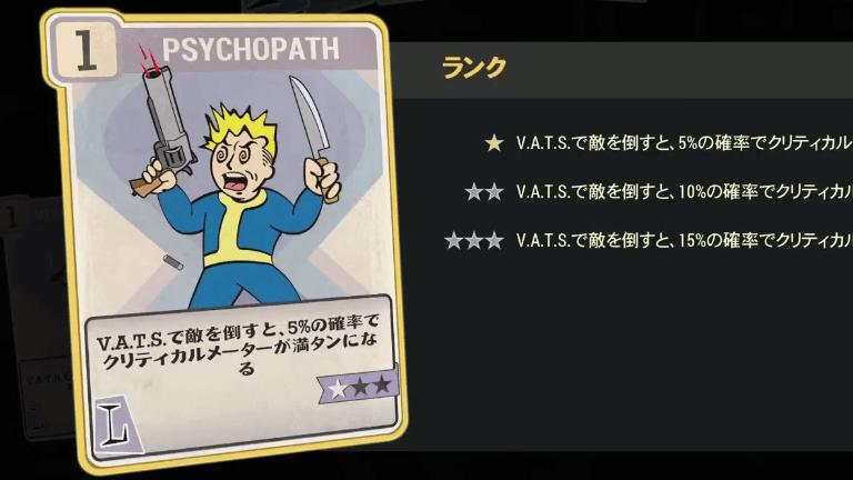 PSYCHOPATH のランク別効果について【Fallout76】