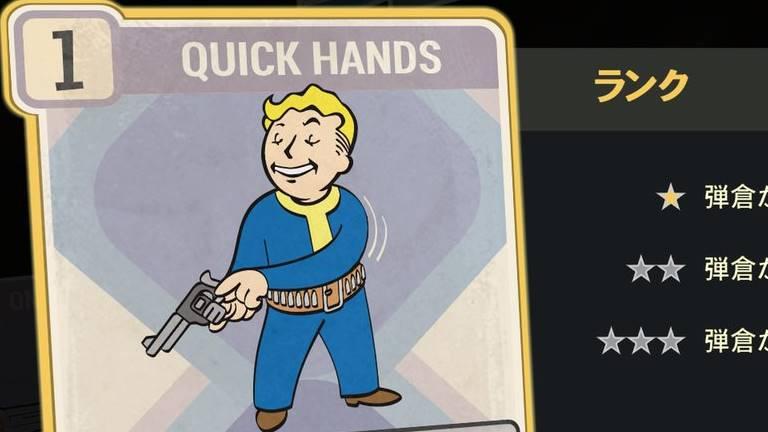 QUICK HANDS のランク別効果について【Fallout76】