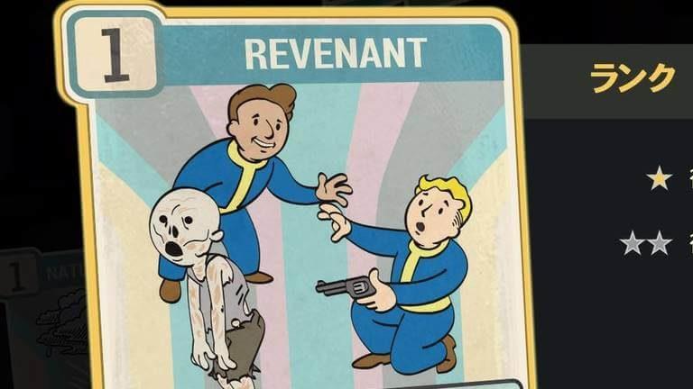 REVENANT のランク別効果について【Fallout76】