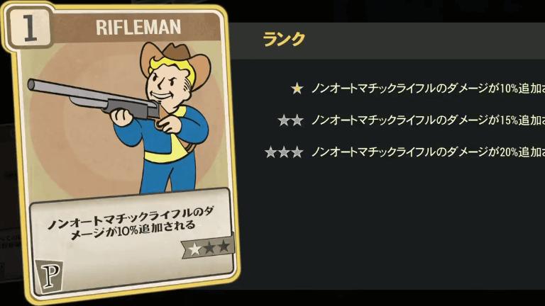 RIFLEMAN のランク別効果について【Fallout76】