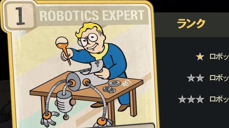 ROBOTICS EXPERT のランク別効果について【Fallout76】