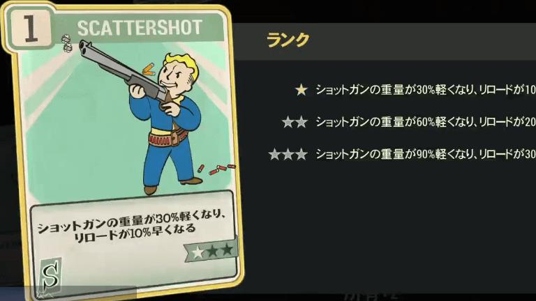 SCATTERSHOT のランク別効果について【Fallout76】
