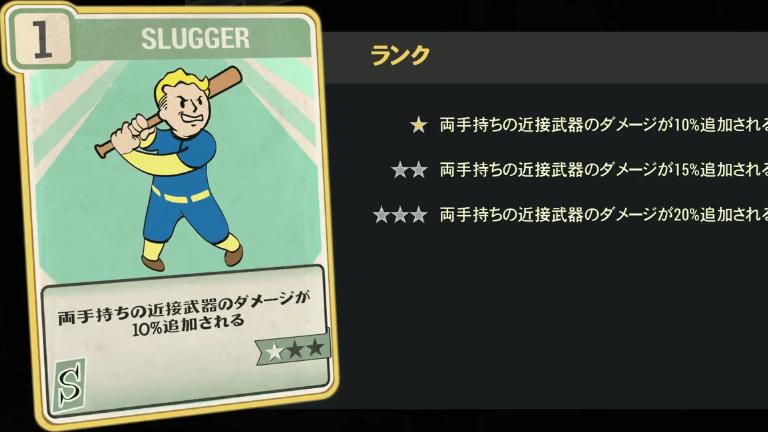 SLUGGER のランク別効果について【Fallout76】