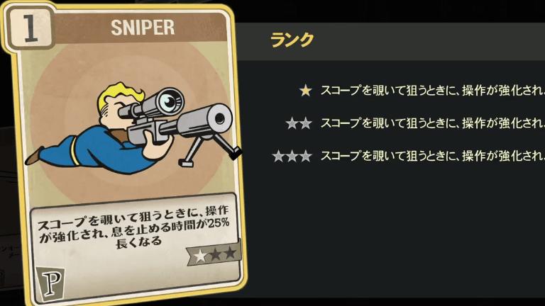 SNIPER のランク別効果について【Fallout76】