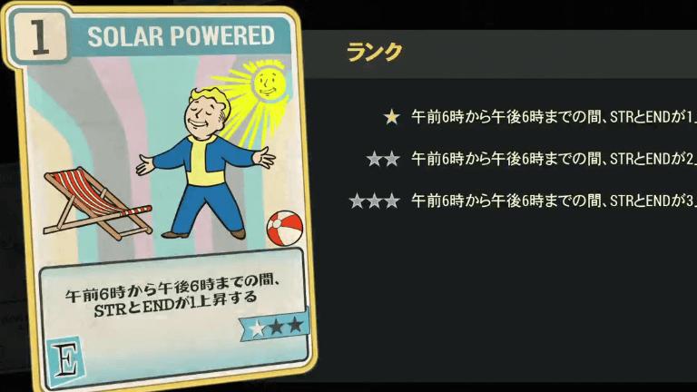 SOLAR POWERED のランク別効果について【Fallout76】