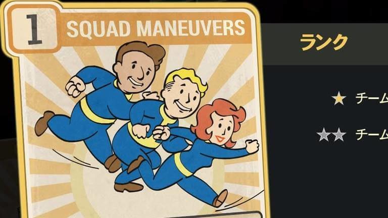 SQUAD MANEUVERS のランク別効果について【Fallout76】
