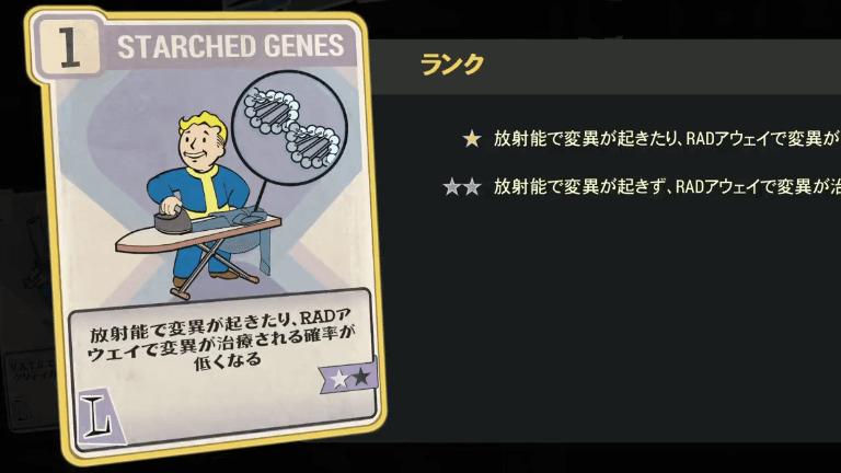 STARCHED GENES のランク別効果について【Fallout76】