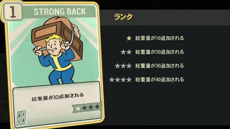 STRONG BACK のランク別効果について【Fallout76】