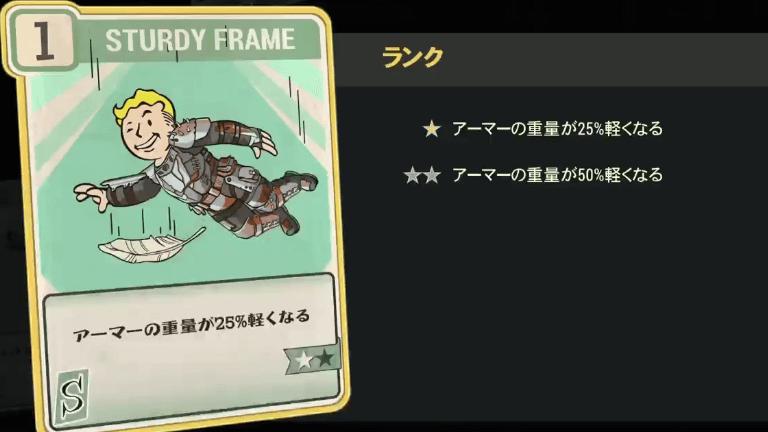 STURDY FRAME のランク別効果について【Fallout76】