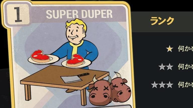 SUPER DUPER のランク別効果について【Fallout76】