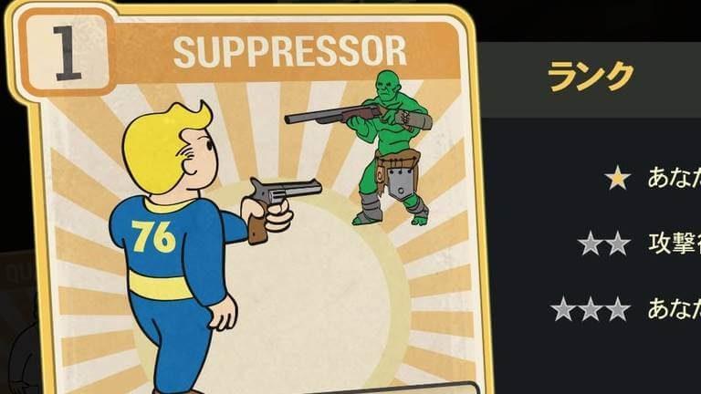 SUPPRESSOR のランク別効果について【Fallout76】