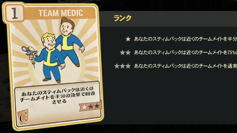 TEAM MEDIC のランク別効果について【Fallout76】