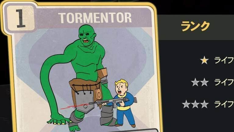 TORMENTOR のランク別効果について【Fallout76】