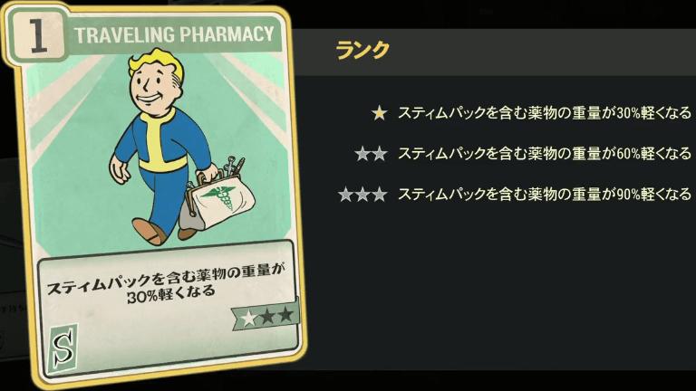 TRAVELING PHARMACY のランク別効果について【Fallout76】