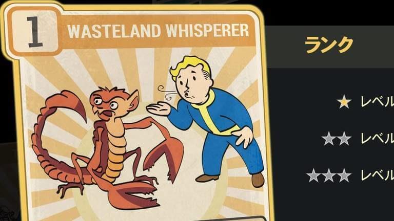 WASTELAND WHISPERER のランク別効果について【Fallout76】