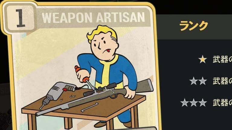 WEAPON ARTISAN のランク別効果について【Fallout76】