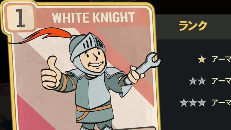 WHITE KNIGHT のランク別効果について【Fallout76】