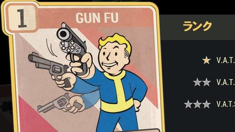 GUN FU のランク別効果について【Fallout76】