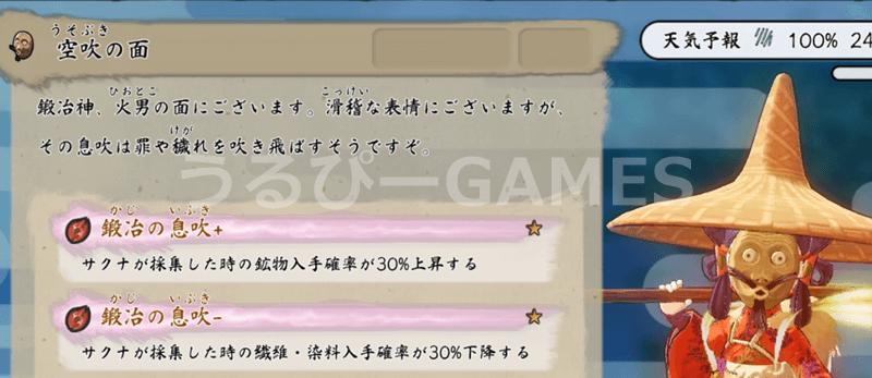 【天穂のサクナヒメ】空吹の面(うそぶきのめん)性能紹介