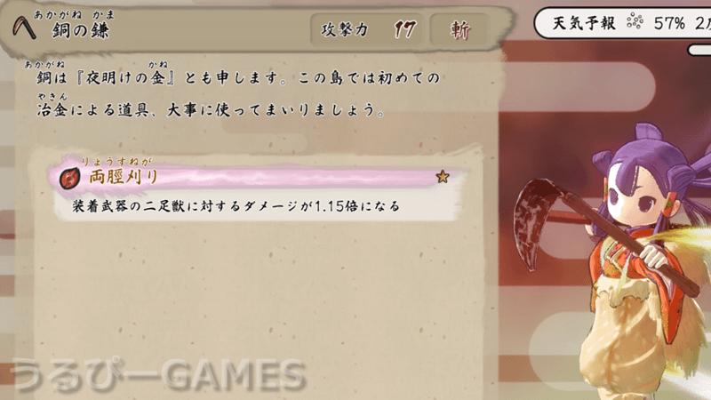 【天穂のサクナヒメ】銅の鎌(あかがねのかま)の性能