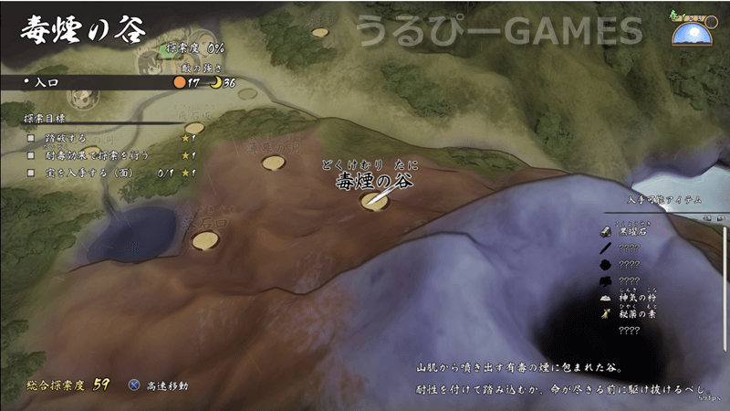 【天穂のサクナヒメ】毒煙の谷の探索目標や入手可能アイテムなど