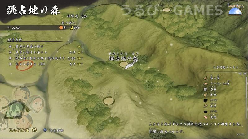 【天穂のサクナヒメ】跳占地の森(はねしめじのもり)の探索目標や入手可能アイテムなど
