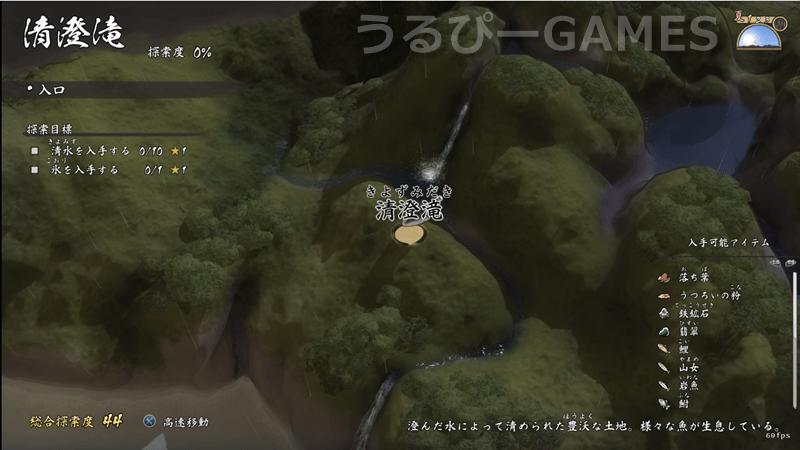 清澄滝(きよずみだき)
