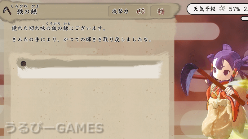 【天穂のサクナヒメ】鉄の鎌(くろがねのかま)の性能
