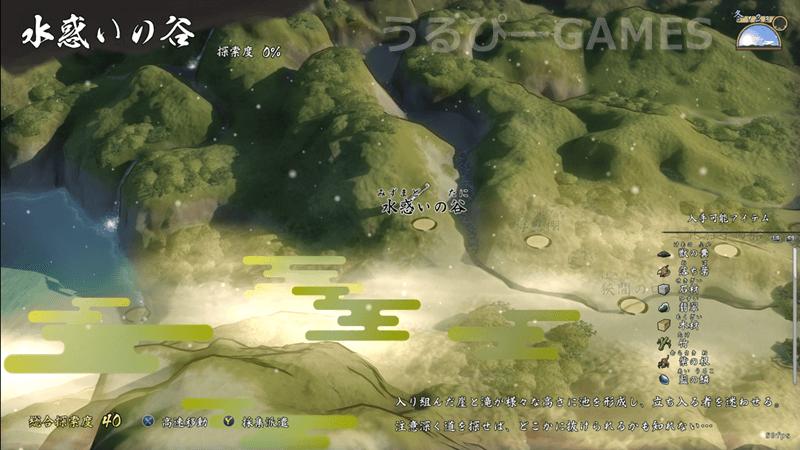 【天穂のサクナヒメ】水惑いの谷の探索目標や入手可能アイテムなど
