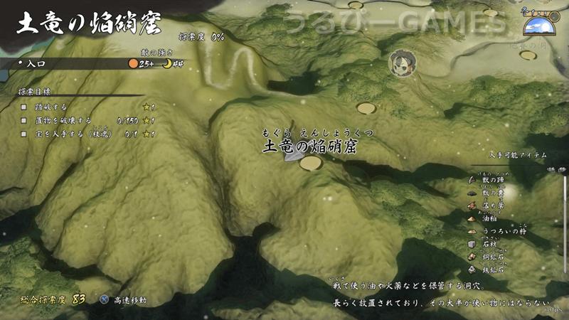 【天穂のサクナヒメ】土竜の焔硝窟の探索目標や入手可能アイテムなど