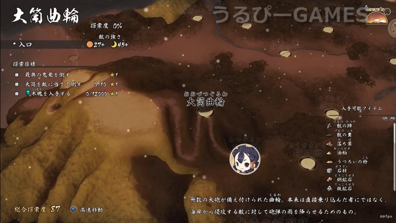 【天穂のサクナヒメ】大筒曲輪の探索目標や入手可能アイテムなど