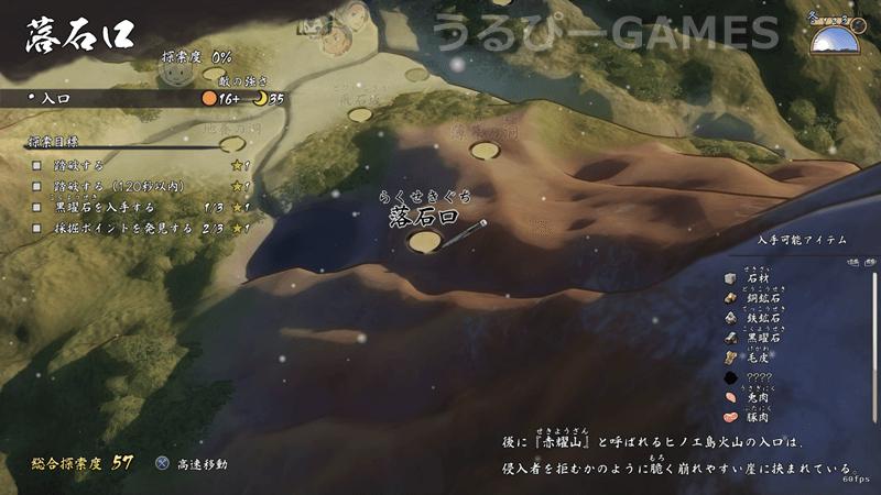 【天穂のサクナヒメ】落石口の探索目標や入手可能アイテムなど
