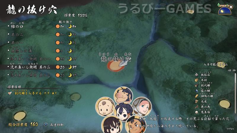 【天穂のサクナヒメ】龍の抜け穴の探索目標や入手可能アイテムなど
