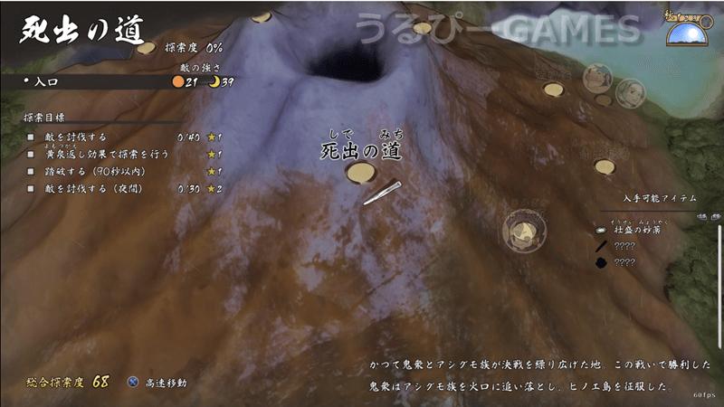 【天穂のサクナヒメ】死出の道の探索目標や入手可能アイテムなど